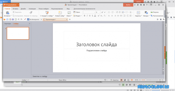 WPS Office для компьютера