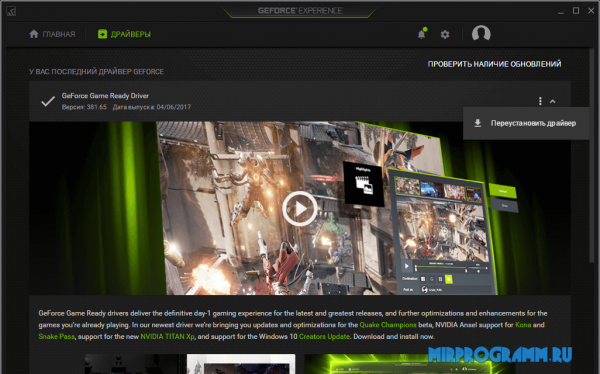 GeForce Experience на русском языке
