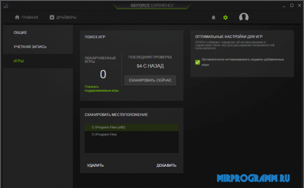 GeForce Experience для Windows