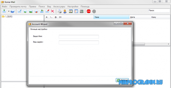Koma-Mail русская версия клиента
