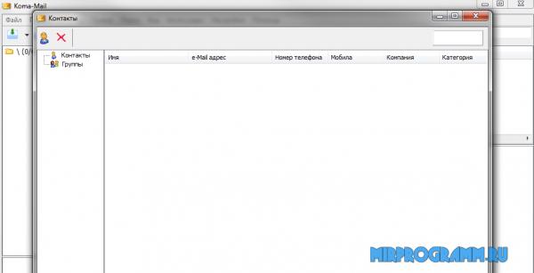 Koma Mail новая версия