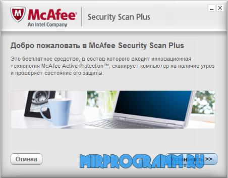 McAfee Security Scan Plus русская версия