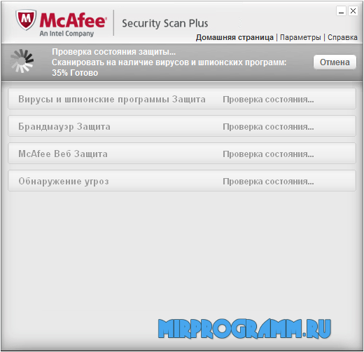 McAfee Security Scan Plus на русском языке