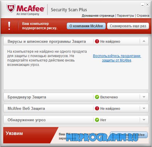McAfee Security Scan Plus для Windows 7, 8, 10, XP