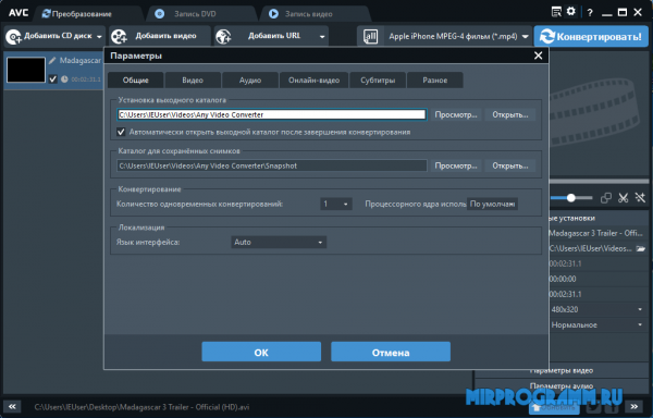 Any Video Converter Free на русском языке