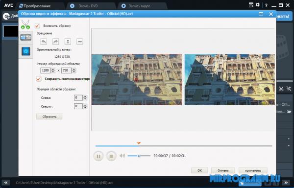 Any Video Converter Free для Windows