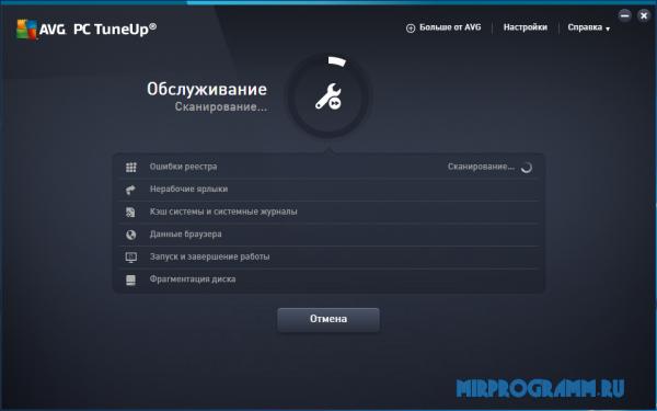 AVG PC TuneUp на русском языке