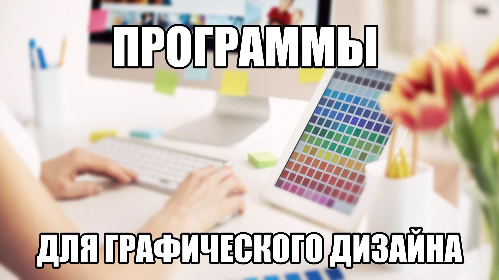 Обзор программ для графического дизайна