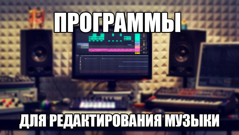 Обзор Программ для редактирования музыки на компьютере