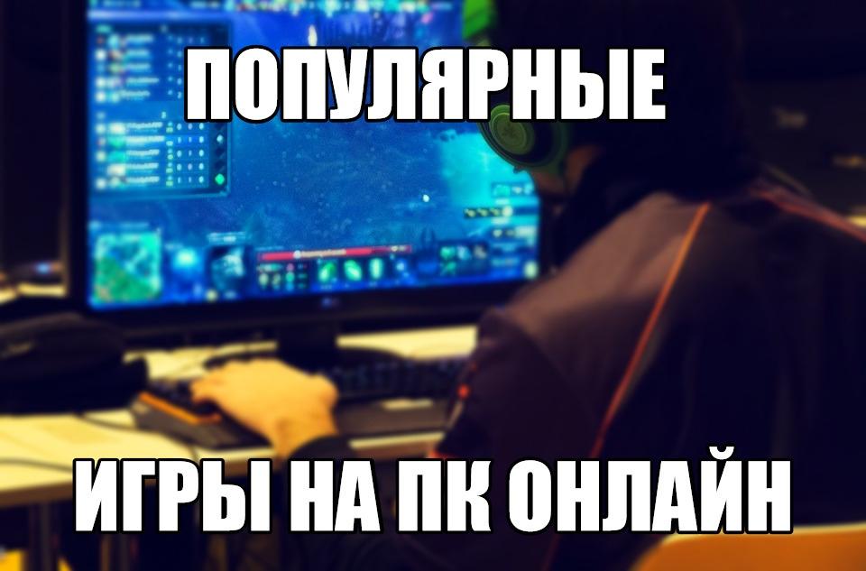 Обзор популярных игр на ПК онлайн на русском зыке