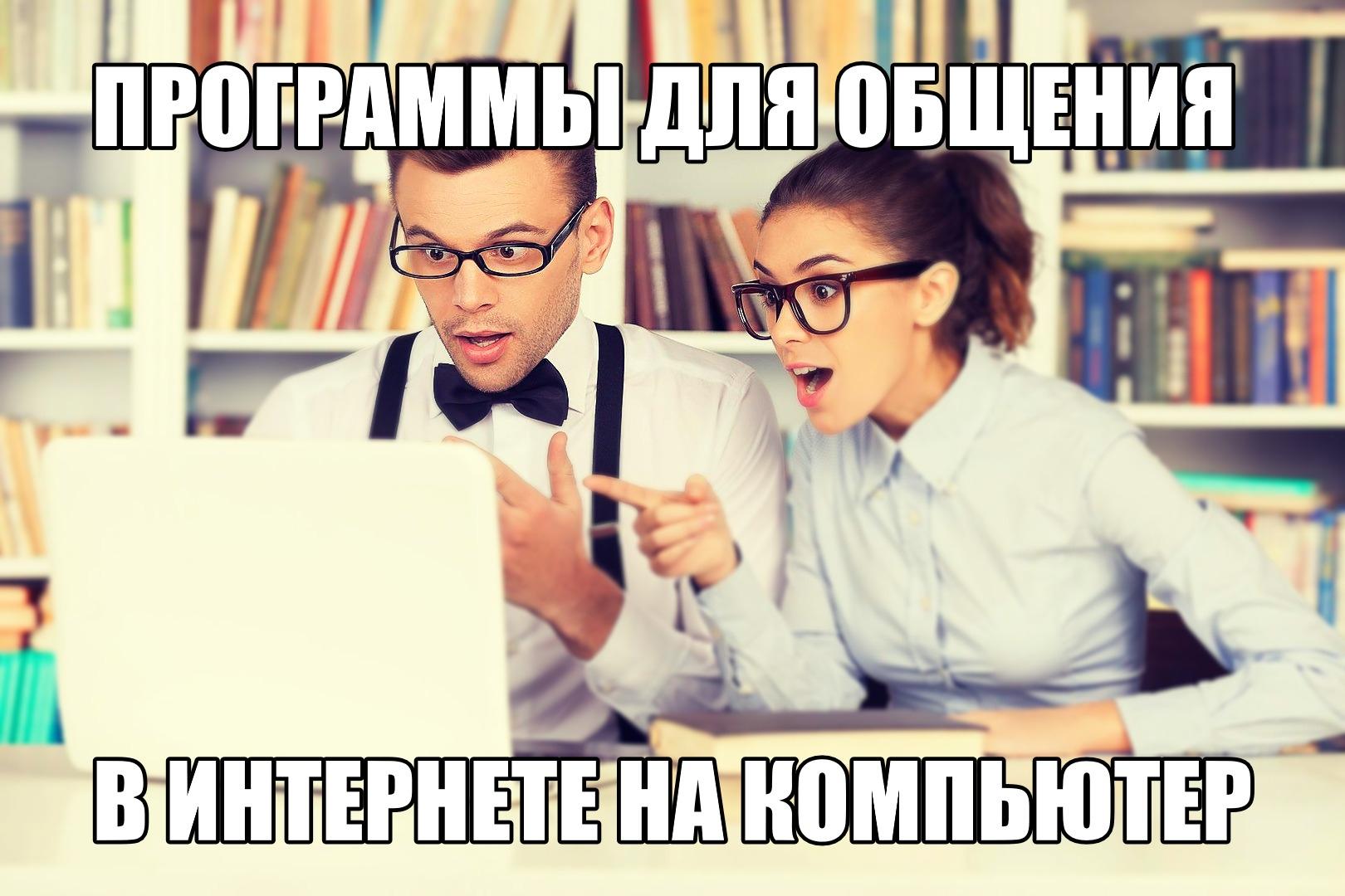 Обзор программ для общения в интернете на компьютер