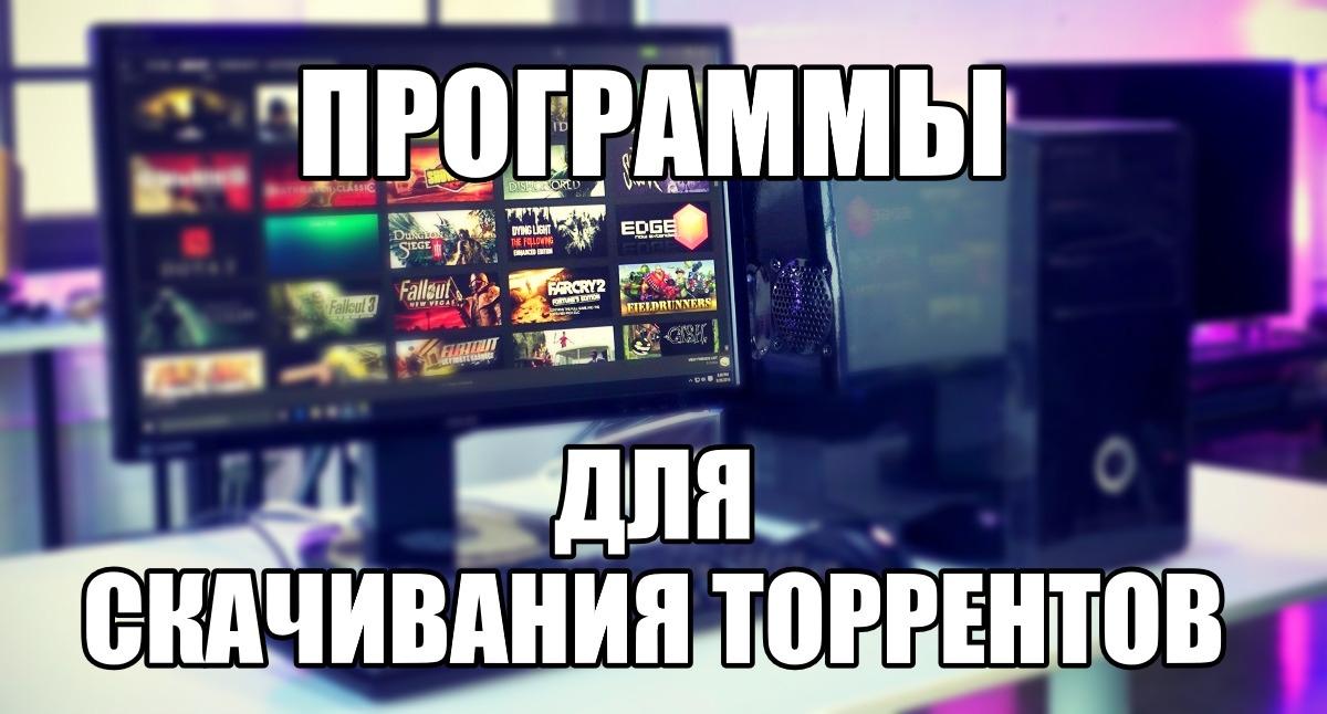 Обзор программ для торрент скачивания на русском языке