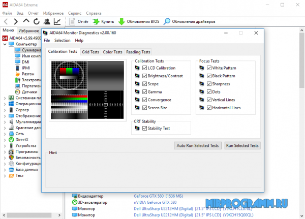 AIDA64 Extreme Edition для Windows