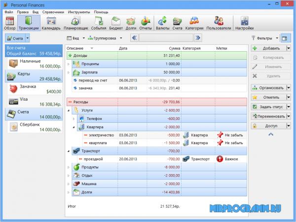 Alzex Finance для Windows