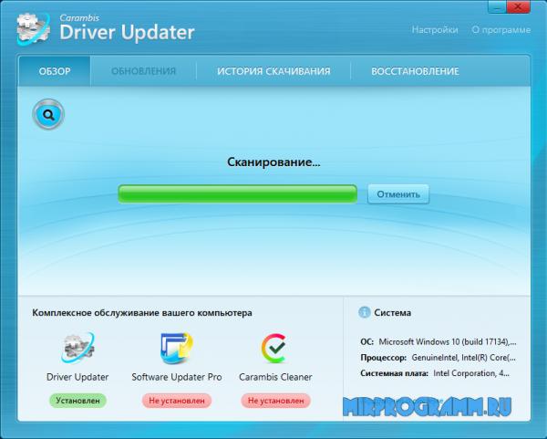 Carambis Driver Updater русская версия