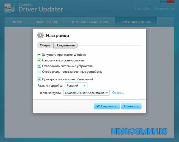 Carambis Driver Updater для Windows