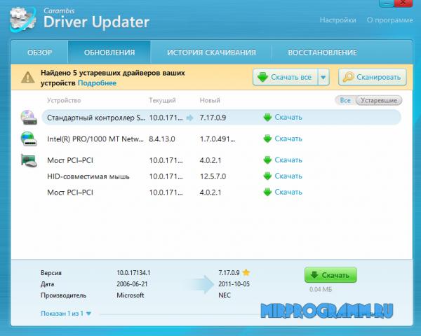Carambis Driver Updater новая версия