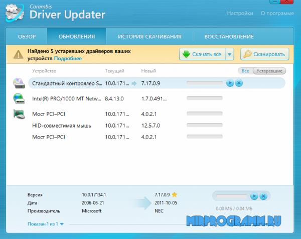 Carambis Driver Updater для ПК