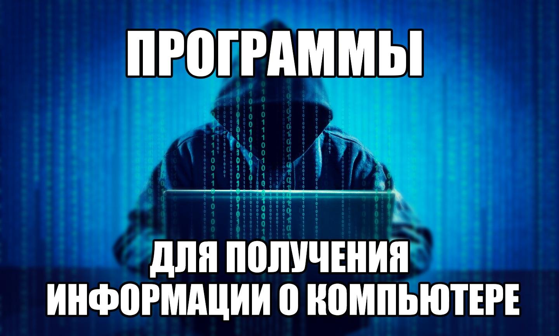 Обзор Программ для получения информации о Компьютере