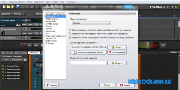 Mixcraft на русском языке