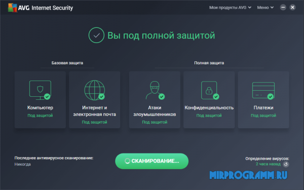 AVG Internet Security русская версия
