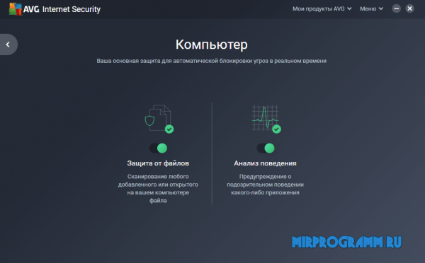 AVG Internet Security на русском языке