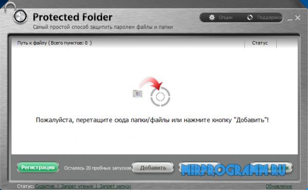 IObit Protected Folder русская версия