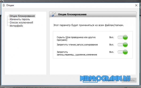 IObit Protected Folder на русском языке