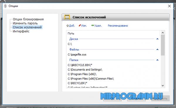 IObit Protected Folder новая версия