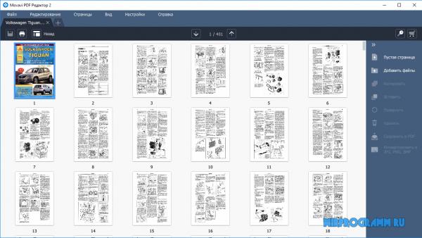 Movavi PDF Editor на русском языке