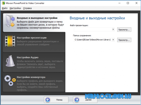 Movavi PowerPoint to Video Converter русская версия