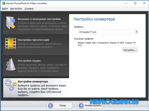 Movavi PowerPoint to Video Converter для Windows