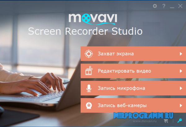 Movavi Screen Recorder Studio русская версия