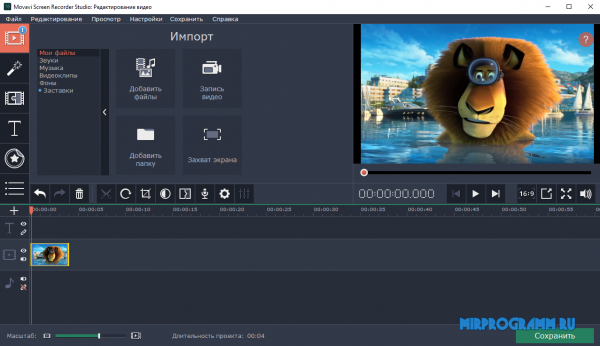 Movavi Screen Recorder Studio для ПК