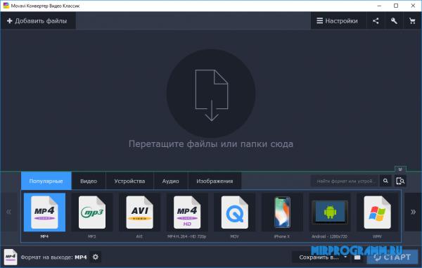 Movavi Video Converter русская версия