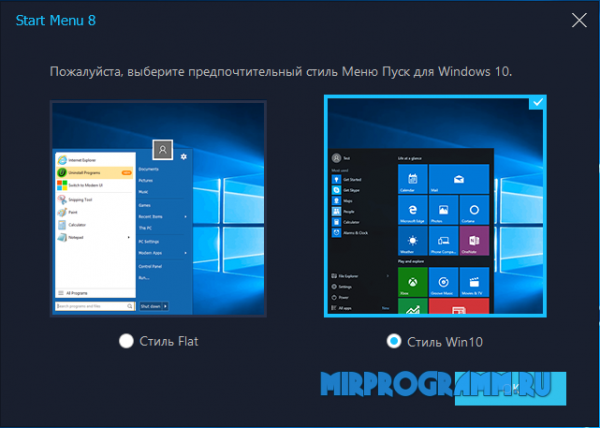 Start Menu 8 русская версия