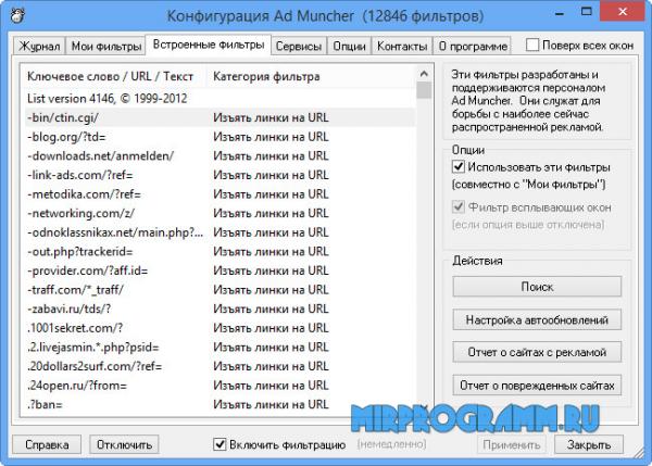 Ad Muncher на русском языке
