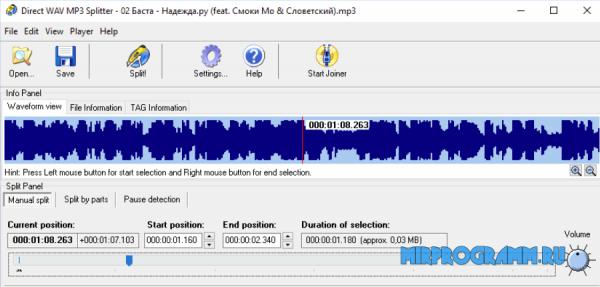 Direct WAV MP3 Splitter для Windows