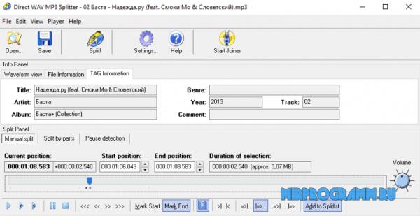 Direct WAV MP3 Splitter новая версия