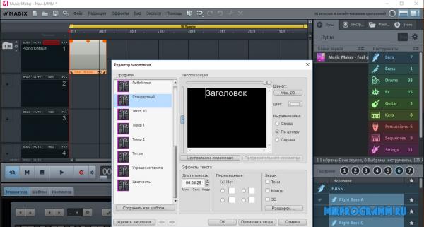 MAGIX Music Maker для Windows