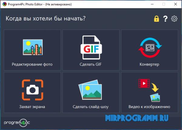Photo! Editor русская версия