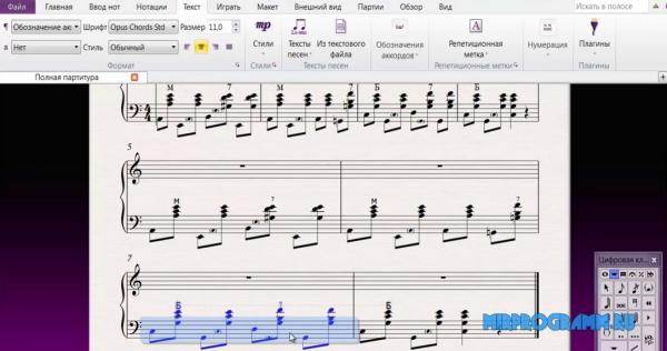 Sibelius для ПК