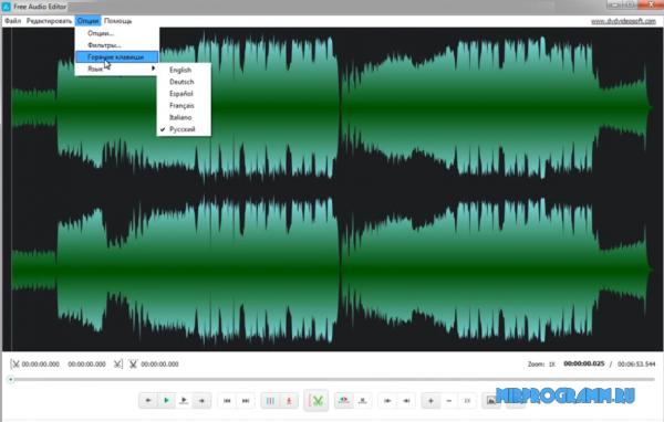 Free Audio Editor новая версия