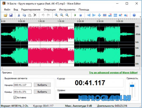 Wave Editor для Windows