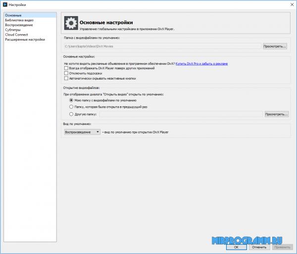 DivX Player на русском языке