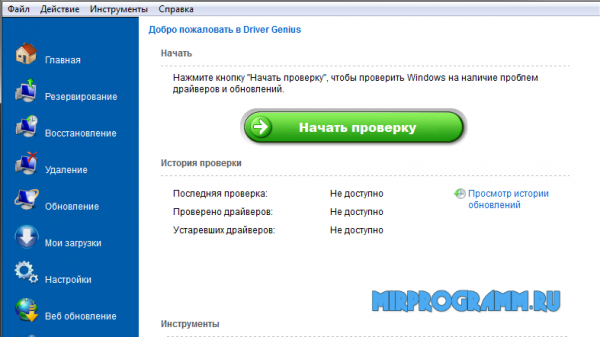 Driver Genius Pro русская версия
