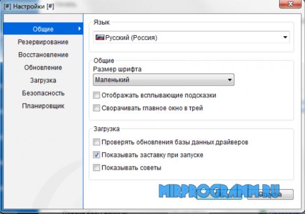 Driver Genius Pro на русском языке
