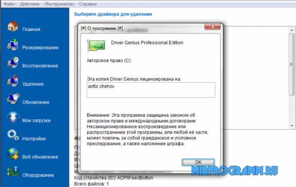 Driver Genius Pro для Windows