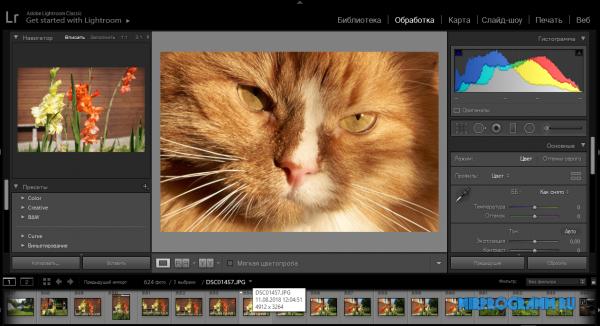 Adobe Photoshop Lightroom новая версия