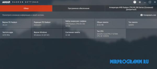 AMD Radeon Software Adrenalin Edition на русском языке